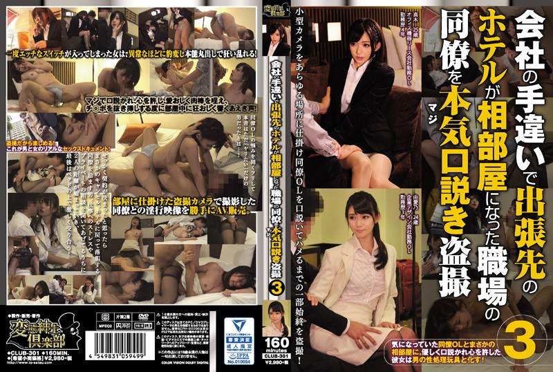 CLUB-301 Seriously Workplace Colleagues Business Trip Away From The Hotel Has Become Dormitory In Mistake Of The Company (Seriously) Advances Voyeur 3