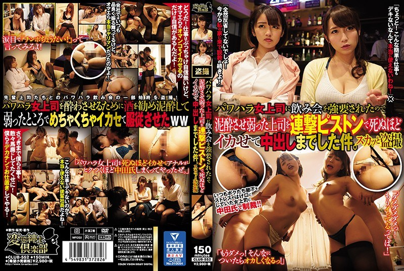 CLUB-552 Because The Power Boss Female Boss Had Been Forced To Drink, He Was Drunk And Weakened Boss Was Struck By A Consecutive Striking Piston, And It Was Something Like Squirting Up Until Cum Out.