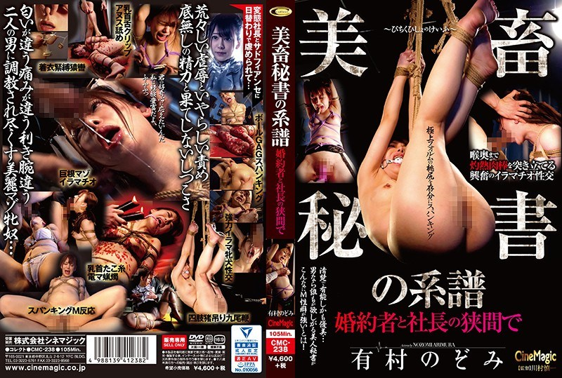 CMC-238 Genealogy Of Beautiful Animal Secretary Nozomi Arimura Between Fiance And President