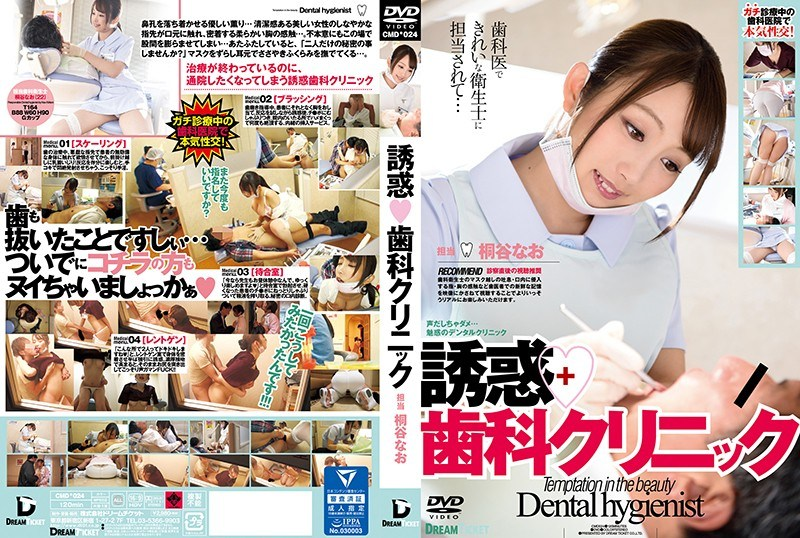 CMD-024 Temptation ◆ Dental Clinic Kiriya Akira