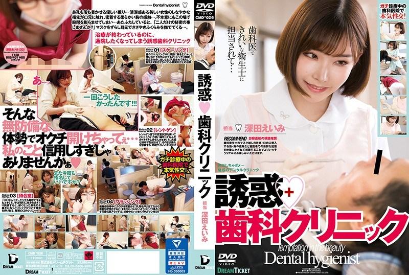 CMD-026 Temptation ◆ Dental Clinic Fumida Eimi