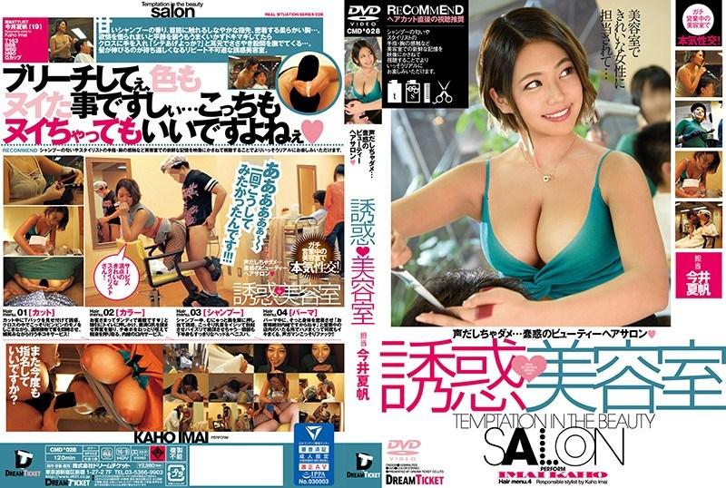CMD-028 Temptation ◆ Beauty Salon Imai Natsuho