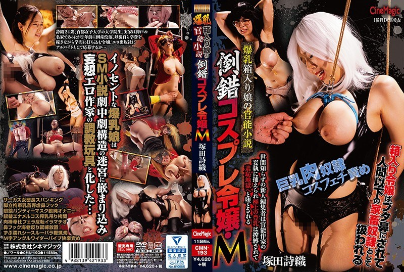CMN-193 Big Breasts Boxed Girl's Sensuality Novel Perversion Cosplayer Lady · M Tsukada Shogori