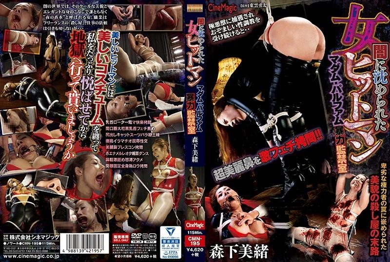 CMN-195 Woman Who Was Submerged In The Dark Hitman Madam · Parfum Violence Confinement Room Mio Morishita