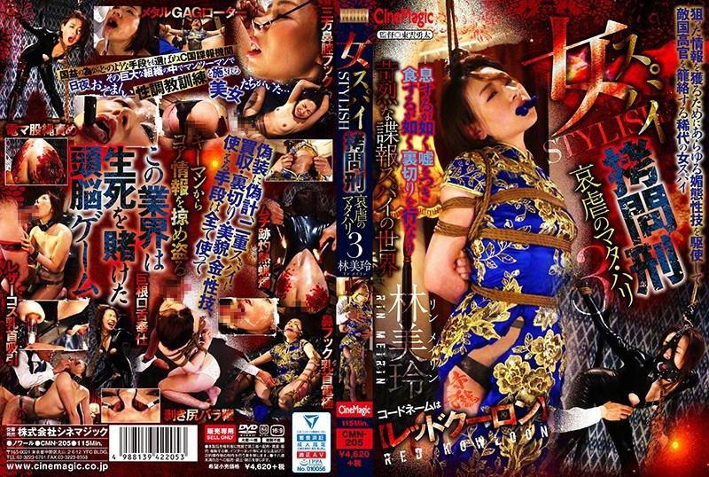 CMN-205 Female Spy STYLISH Torture Penalty 3 Sorrowful Mata Hari Misaki Hayashi