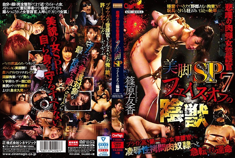CMN-207 Sorrowful Human Bullet Female Police Officer 7 Legs SP Face-off Shadow Beast Yuka Shinohara