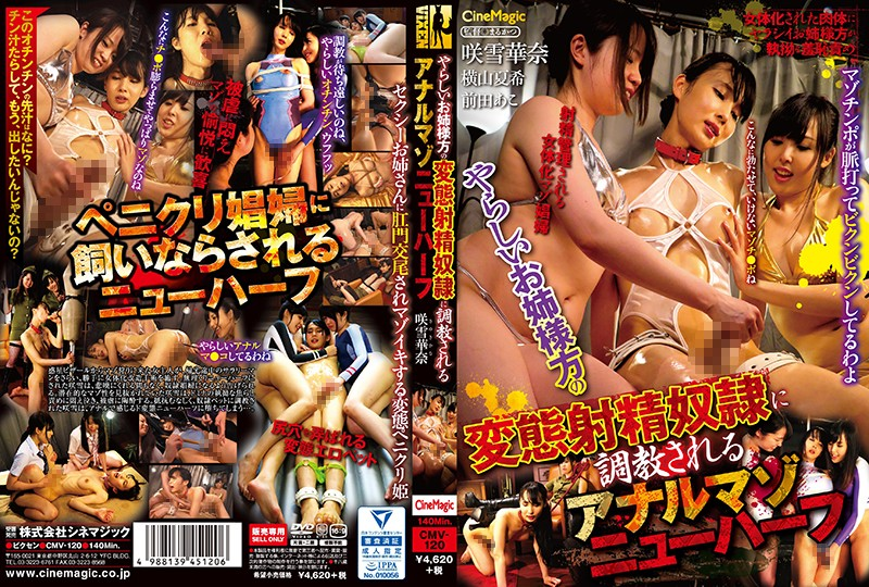 CMV-120 Anatomo Shemale Taught By A Metamorphosis Ejaculation Slave Of Ecstatic Older Sisters