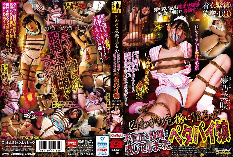 CMV-132 The Woman Who Falls Into The Danger Of Captivity Petapai Daughter Yumeno Misaki Who Has Felt With Crotch Even In A Ignorance