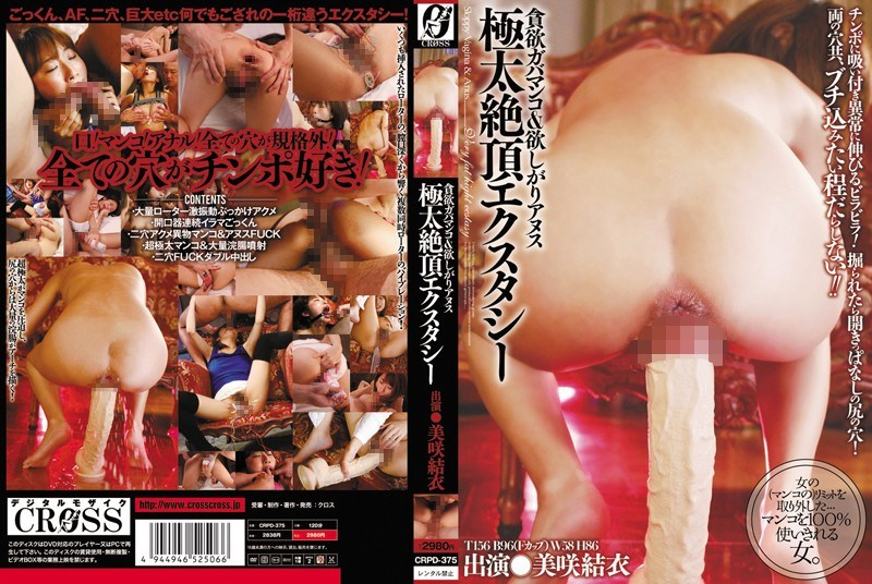 CRPD-375 Ass Dick Yui Misaki Climax Ecstasy Rising Gabamanko Want & Greed