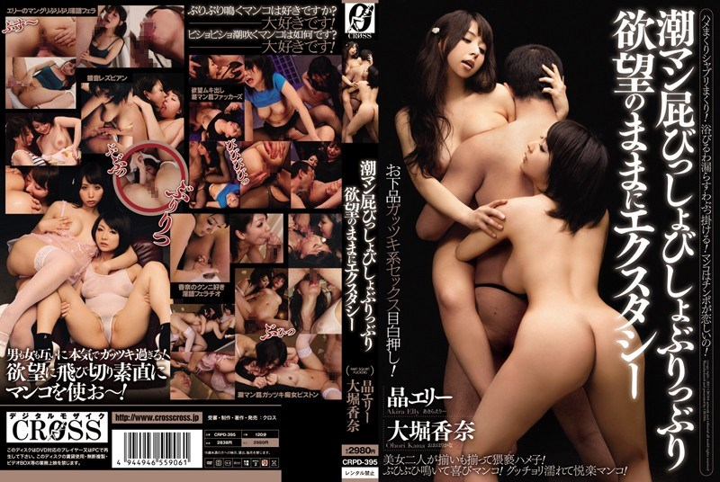 CRPD-395 Leave The Bridge The First Time In Ecstasy Desire Bisho Ssho Tide And Fart Man