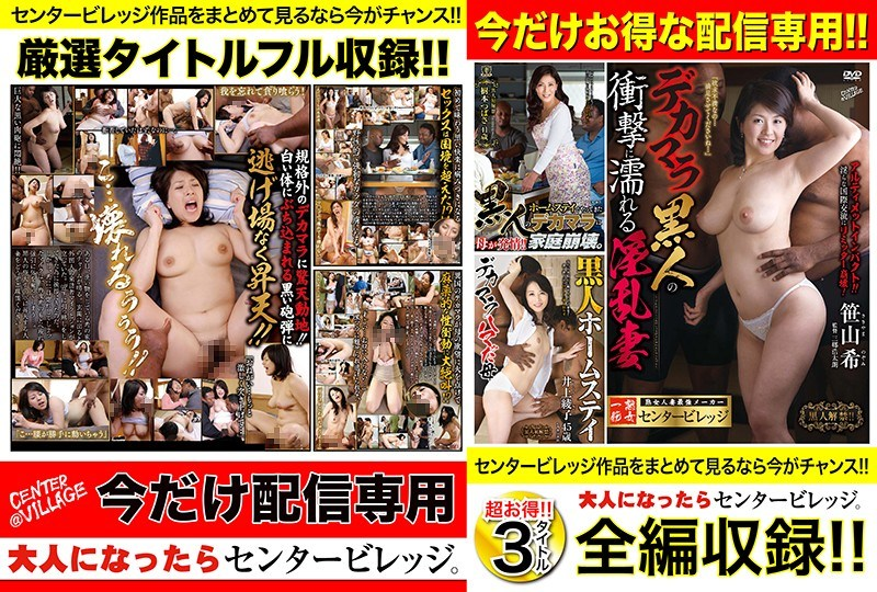 CVDA-001 (For Streaming Editions) Special Price S&M BOX All Videos Uncut And Unedited 3 Videos 4 Hours, 55 Minutes