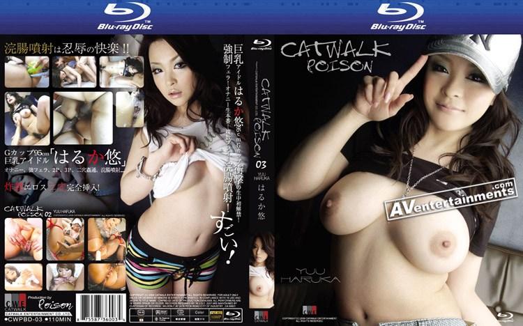 CWPBD-03 CATWALK POISON 03 : Yuu Haruka