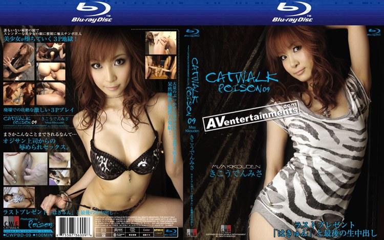 CWPBD-09 CATWALK POISON 09 : Misa Kikouden