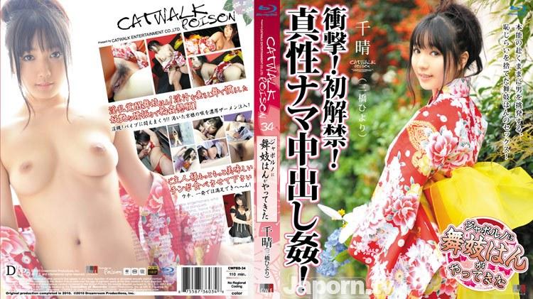 CWPBD-34 CATWALK POISON 34 : Chiharu