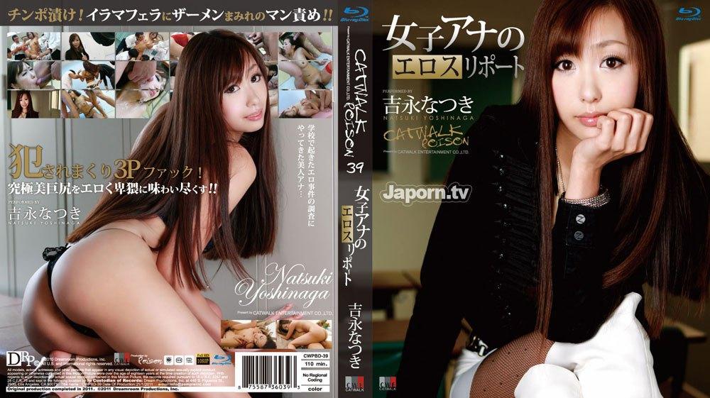 CWPBD-39 CATWALK POISON 39 : Natsuki Yoshinaga