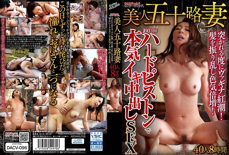 DACV-096 Beautiful 50-Somethings – Their Vaginas Flush Red Every Time They Get Penetrated! They Flip Their Hair And Look Even More Sexy! They Get Pounded A Million Times In These Real Creampie Sex Scenes! – 40 Women, 8 Hours