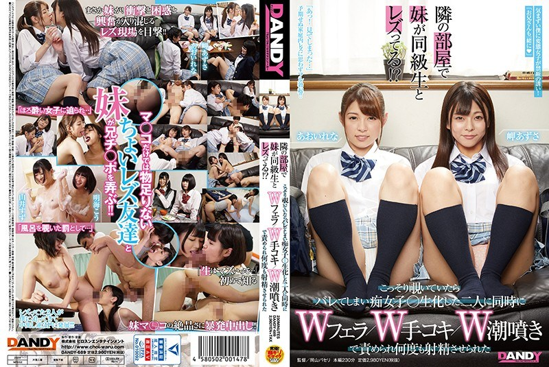 DANDY-689 My Sister Is Lesbian With Her Classmate In The Next Room! ? If I Peeked Secretly, I Was Barre And Slut Girls ○ Two People Who Made Blam Was Blame With W Blow / W Handjob / W Tide Spout And Ejaculated Many Times