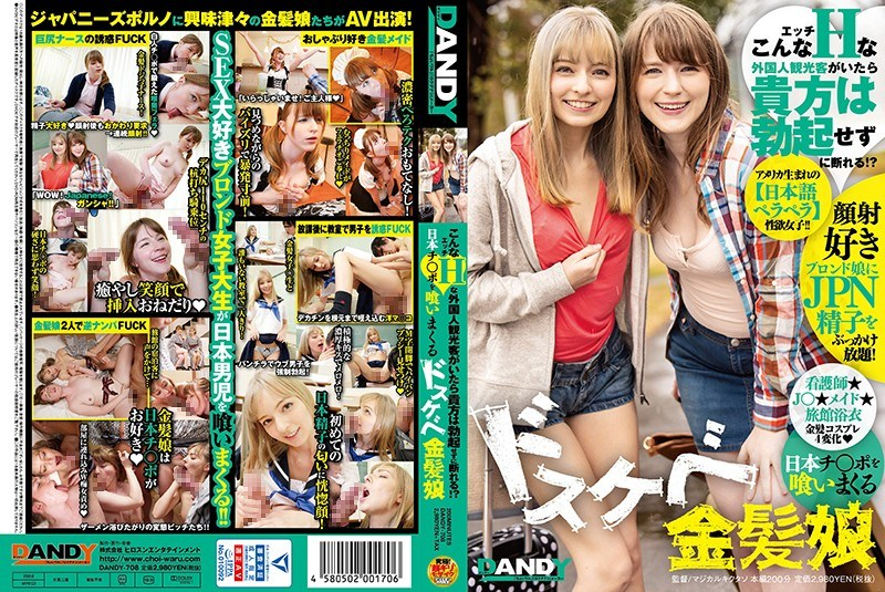 DANDY-708 If You Have Such A Naughty Foreign Tourist, You Can Refuse Without Erection! ? Dirty Little Blond Girl Eating Japanese Cock