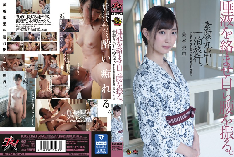 "DASD-414 Shake The Saliva And Shake Yourself.Full Face Trip Rolling Overnight Trip. ""Awakened To The Charm Of His Uncle ""Akira Miya"