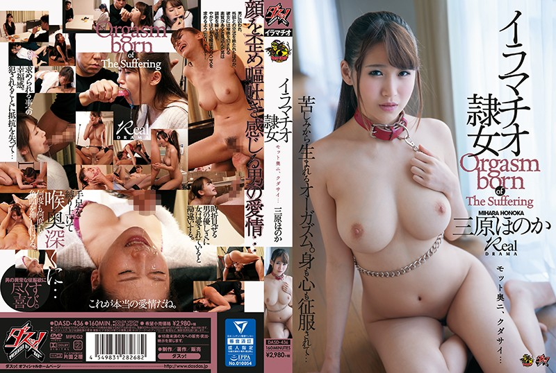 DASD-436 Deep Throat Slave Mihara Honoka