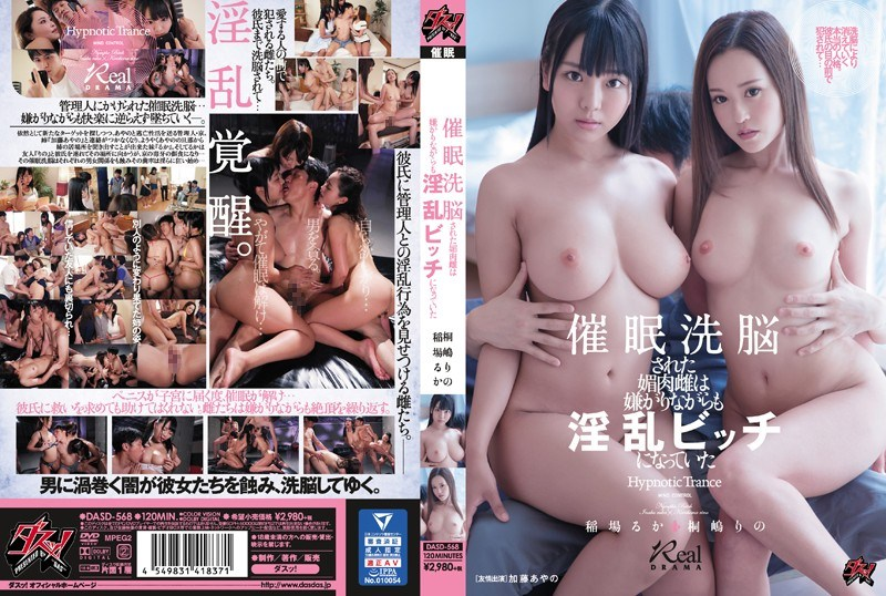DASD-568 The Hypnotic And Brainwashed Minced Meat Female Was Disliked And Became A Nasty Bitch. Ruka Inaba Rino Kirishima