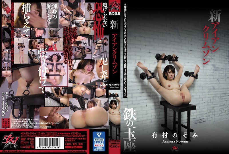 DASD-591 New Iron Crimson Iron Throne Arimura Nozomi