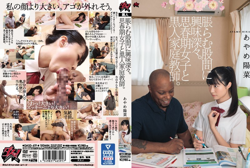 DASD-619 Interestingly In The Crotch. Adolescent Girls And Black Tutors. Haruna Ayame