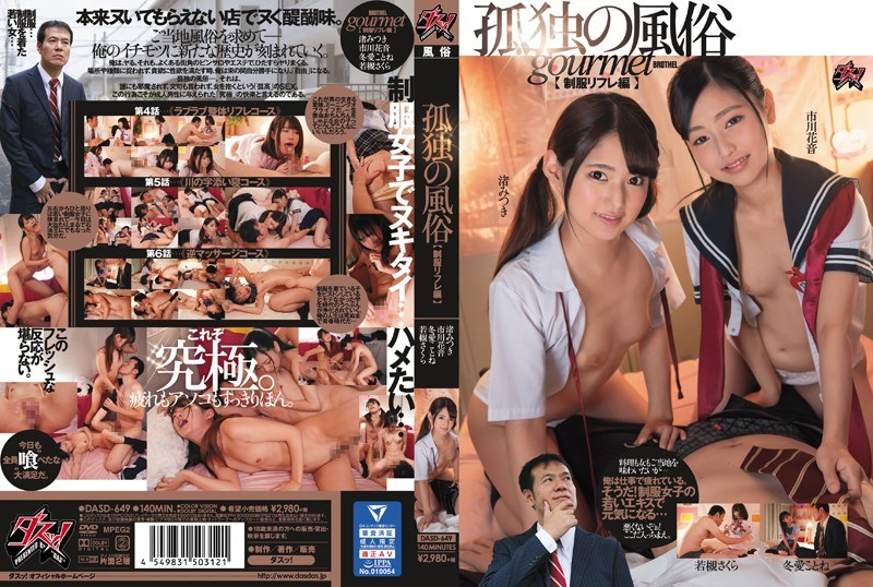DASD-649 Lonely Customs Uniform Reflation