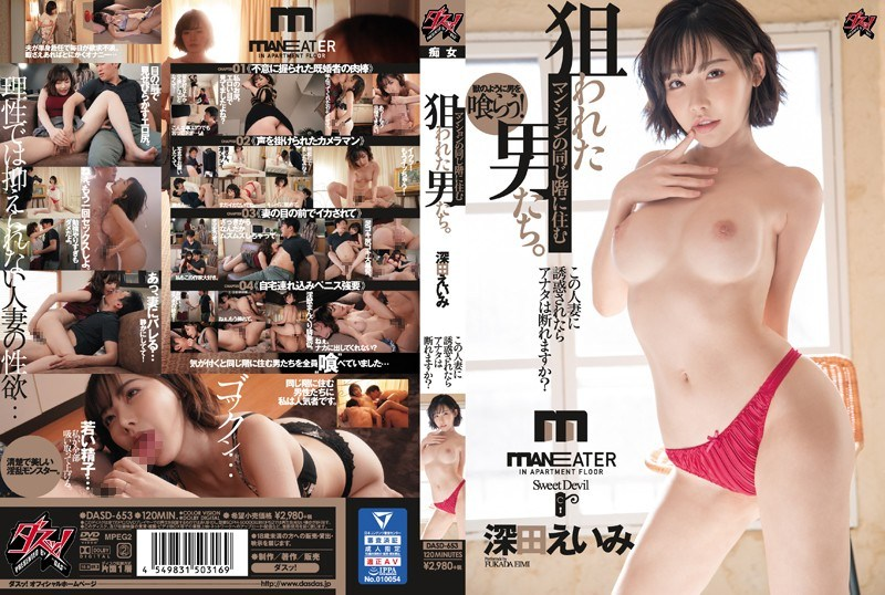 DASD-653 If You Are Tempted By This Married Woman, Will You Refuse? Targeted Men Living On The Same Floor Of The Apartment. Eimi Fukada