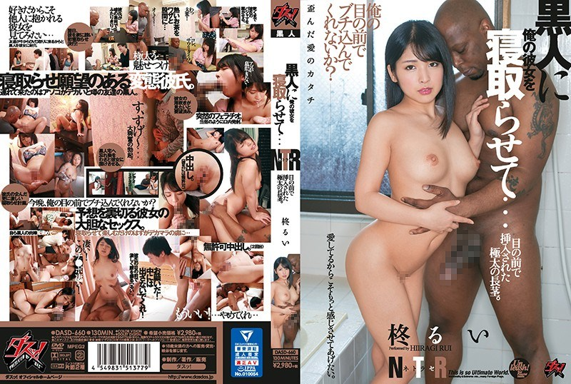 DASD-660 Let The Black Sleep My Girlfriend. A Very Long Stem Inserted In Front Of You. Rui Hiiragi