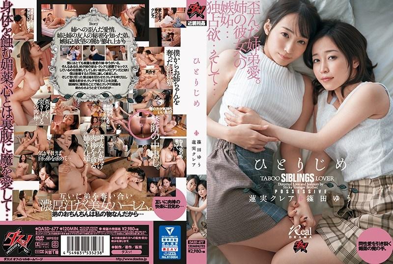 DASD-677 Solitary Yu Shinoda Hasumi Claire