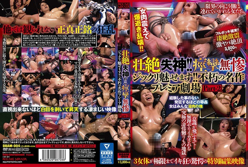 DBAM-004 Fierce Fainting! ! Convulsions Miserable ! Immortal Masterpiece Premier Theater Part-2