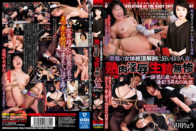 DBER-011 - Sexual Crazy Married Woman Of Demonic Female Body Crying Married Woman - Mature Meat ___ ___ 1st Episode: Widow That Caught A Trap, Hell Of Ascending Ascension Hayakawa Ryo