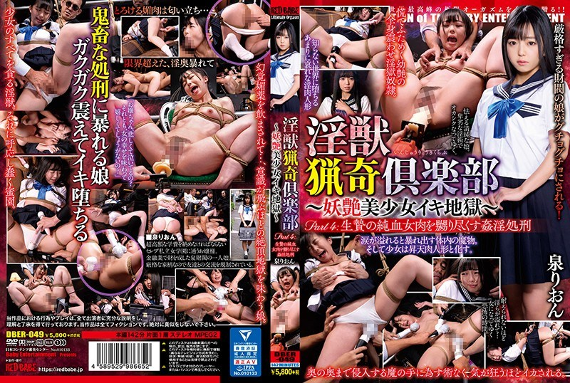 DBER-049 Dirty Beast Hunting Club-bewitching Beautiful Girl Iki Hell-Part 4: Adultery Execution That Burns Pure Ginger Female Blood