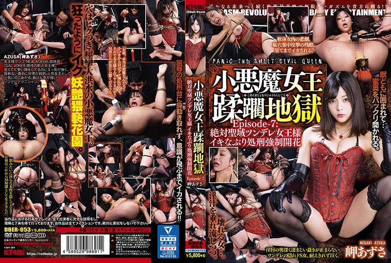 DBER-053 Episode-7: Absolute Sanctuary Queen Tsundere Iki Nashiburi Execution Strength ● Flowering Azusa Misaki