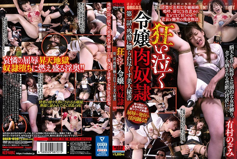 DBER-056 Crazy Crying Daughter FleshFirst Episode: A Beautiful Secretary Who Is Cruelly Fucked Nozomi Arimura