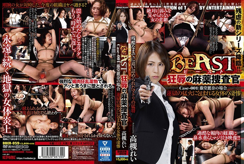 DBER-059 BeAST Rape Drug Investigator Case-001: In The Case Of Rena Todo