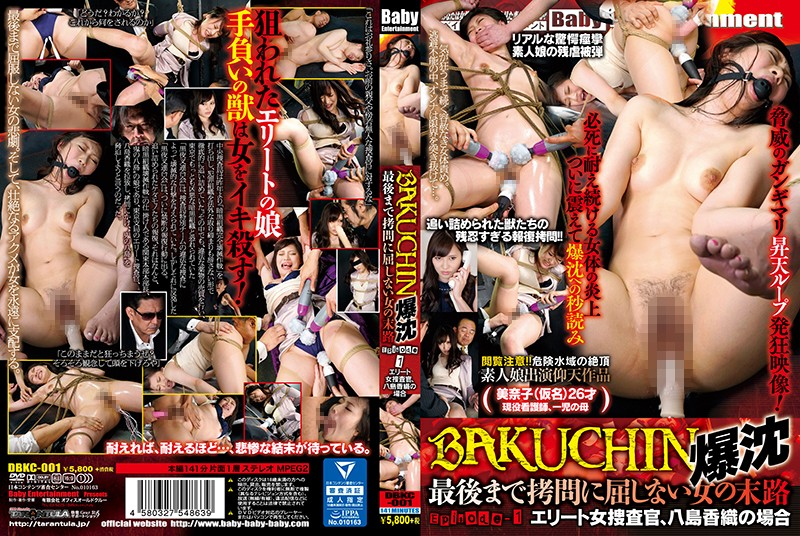 DBKC-001 BAKUCHIN The Last Path Of A Woman Who Does Not Succumb To Torture Until The End Episode-1 Elite Female Agent, Kaori Yashima Case