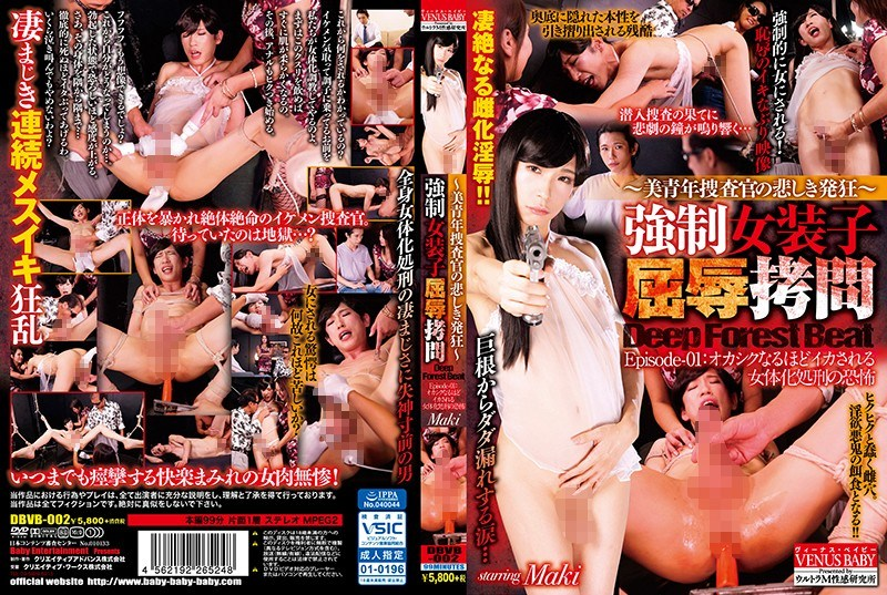 DBVB-002 ~ Sadness Insanity Of Beautiful Youth Investigator – Forced Shemale Slavery Humiliation Torture Episode – 01: Okasiku It Is A Fool That Will Be Squid Fear Of Female Execution