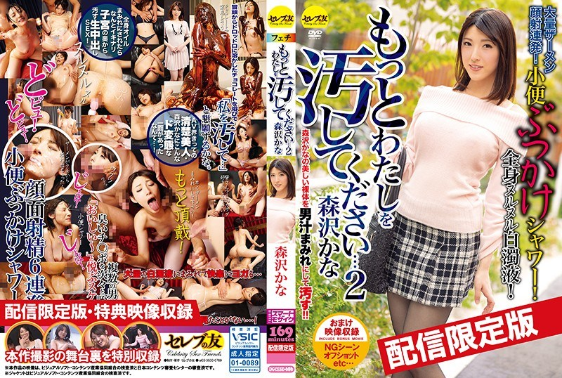 DGCESD-686 *For Downloads Only! Bonus Footage Included* Make Me Dirtier… 2 Kana Morisawa