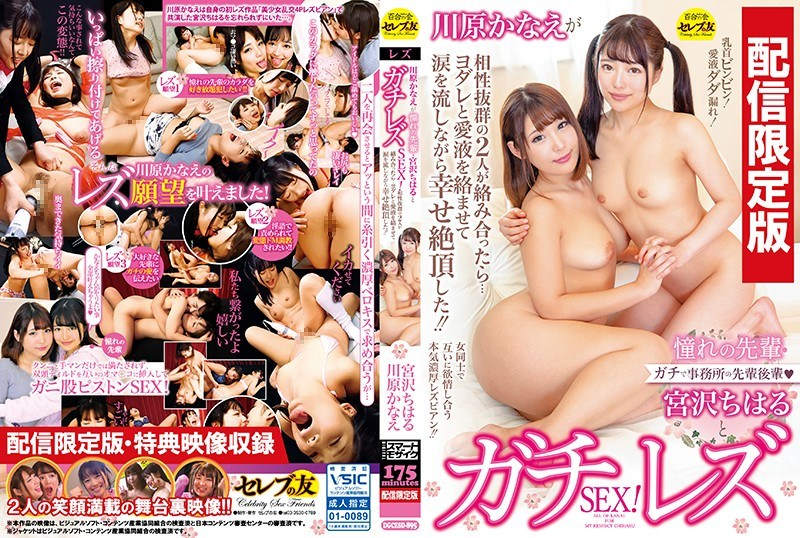 DGCESD-895 *For Streaming Editions Only! Cums With Bonus Footage* Kanae Kawahara Is Getting Into Serious Lesbian Sex With Her Favorite Actress, Chiharu Miyazawa! They've Got Great Chemistry, So We Wondered, What If They Started Fucking… A Drool-Basted, Pussy Juice-Covered Teary, Heavenly Orgasmic Experience!!