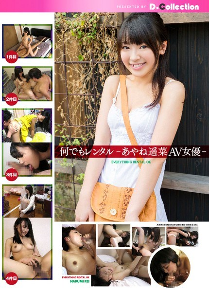 DGL-011 Anything For Rent – AV Actress Haruna Ayane