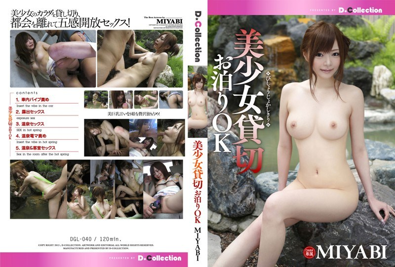 DGL-040 Beautiful Girl Fully Booked Staying-Over Permitted Miyabi