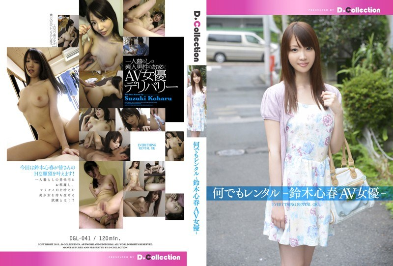 DGL-041 Anything For Rent – Koharu Suzuki AV Actress
