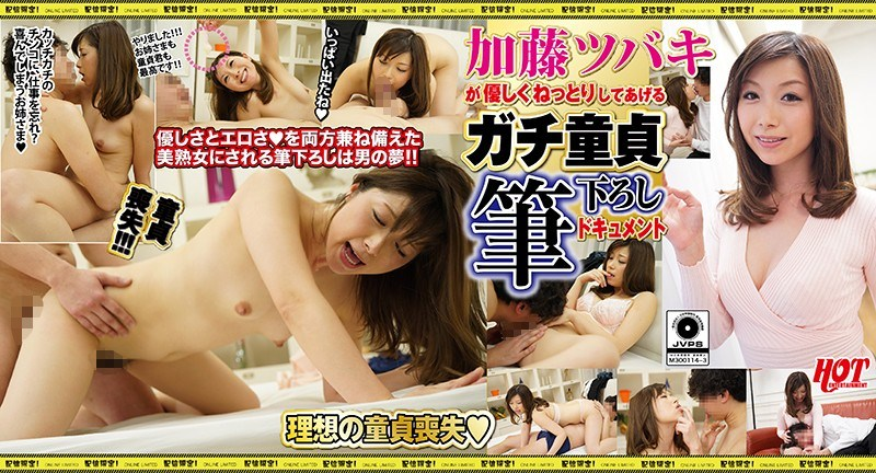 DHT-160 Tsubaki Kato Will Kindly Take Care Of You - The Real Record Of Kindly Helping A Cherry Boy Lose His