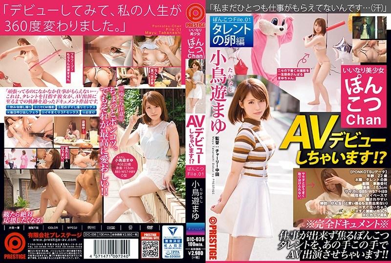 DIC-036 It Will Be Compliant Pretty Crock Chan AV Debut! ? Crock File.01