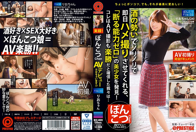 DIC-039 You Are Allowed To Crock Chan AV Debut! ?Crock File.03