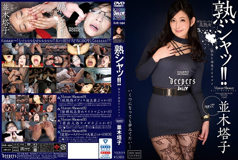 DJE-084 Mature! ! Tear-off Tower Of A Shape To Fondlet A Milf