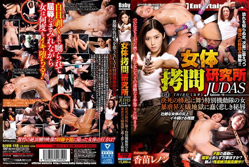 DJUD-118 Women's Torture Institute THE THIRD JUDAS (Judas) Episode-18 Woman Of Special Mobility Dancing In The Uprising Of The Death Of Death Violent Ascension Ash Entertainment Secret Liaison Sakae Lennon