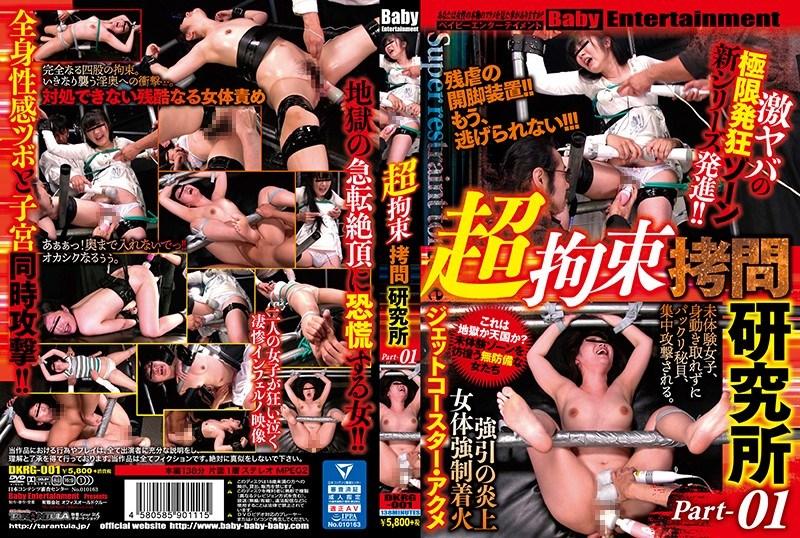 DKRG-001 Super Restraint Torture Institute Part-01
